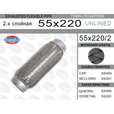"""Гофра глушителя """"EuroEx"""" 55x220  2-х слойная LACETTI 1.8"""